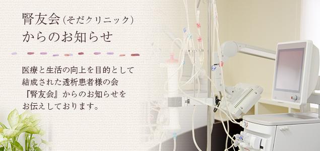 腎友会(そだクリニック)からのお知らせ